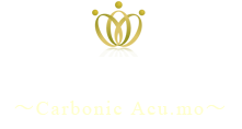 河下整骨鍼灸院 ~Carbonic Acu.mo~ (カーボニック アキュモ)